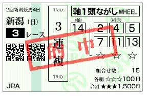 8月4日新潟3R