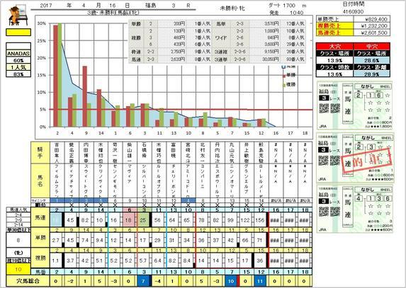 fukusima3.jpg