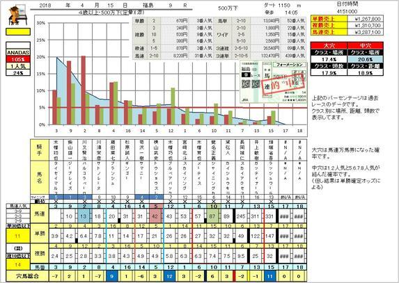 fukusima9.jpg