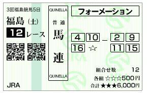 hukushima12baken.JPG