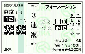 tokyo12baken.JPG