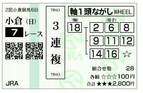 小倉7(8/11)2