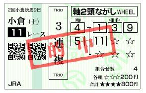 8/24小倉11R馬券