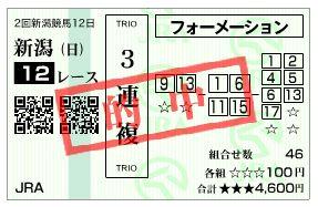 9-1新潟12R