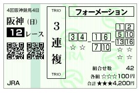 9/15阪神12R