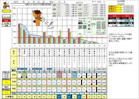 nakayama12_9_16.jpg