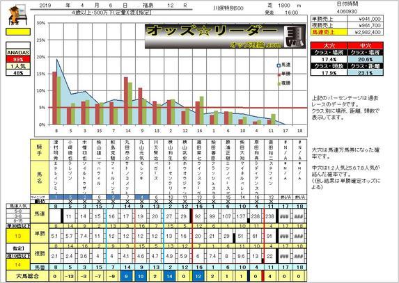 fukusima12.jpg