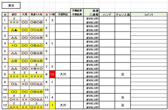 asa-tokyo3.JPG