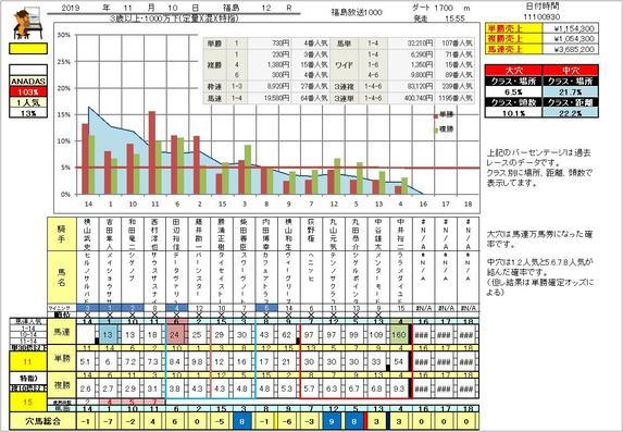 fukushima12.jpg
