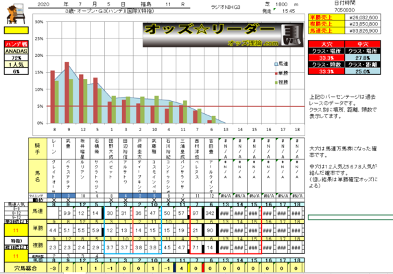 fukushima11.PNG